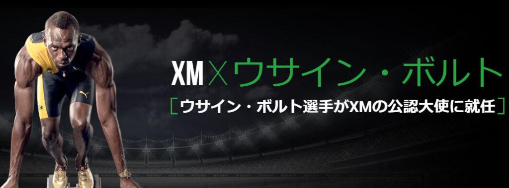 XM ウサイン・ボルト
