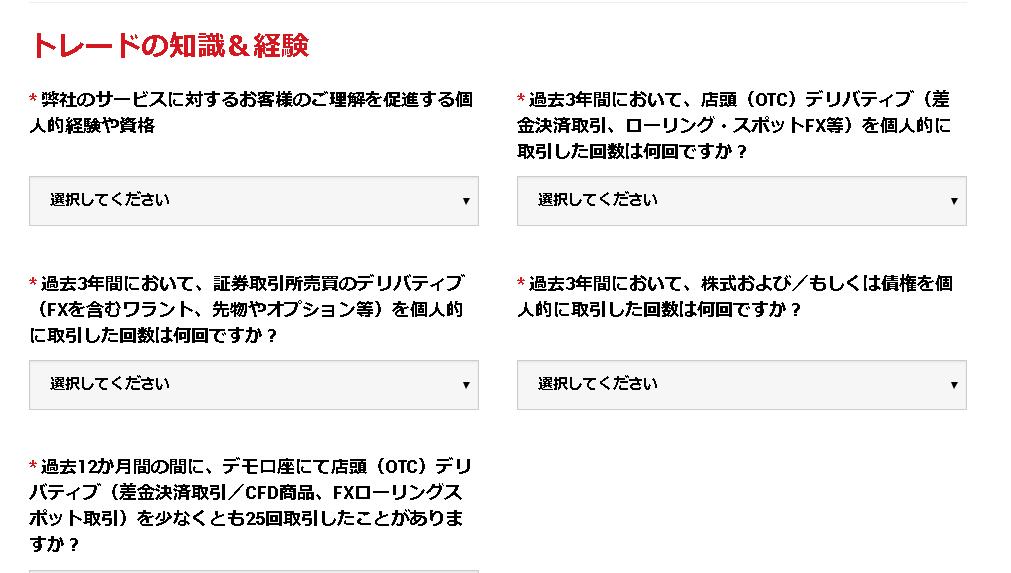 XM口座開設-トレードの知識・経験