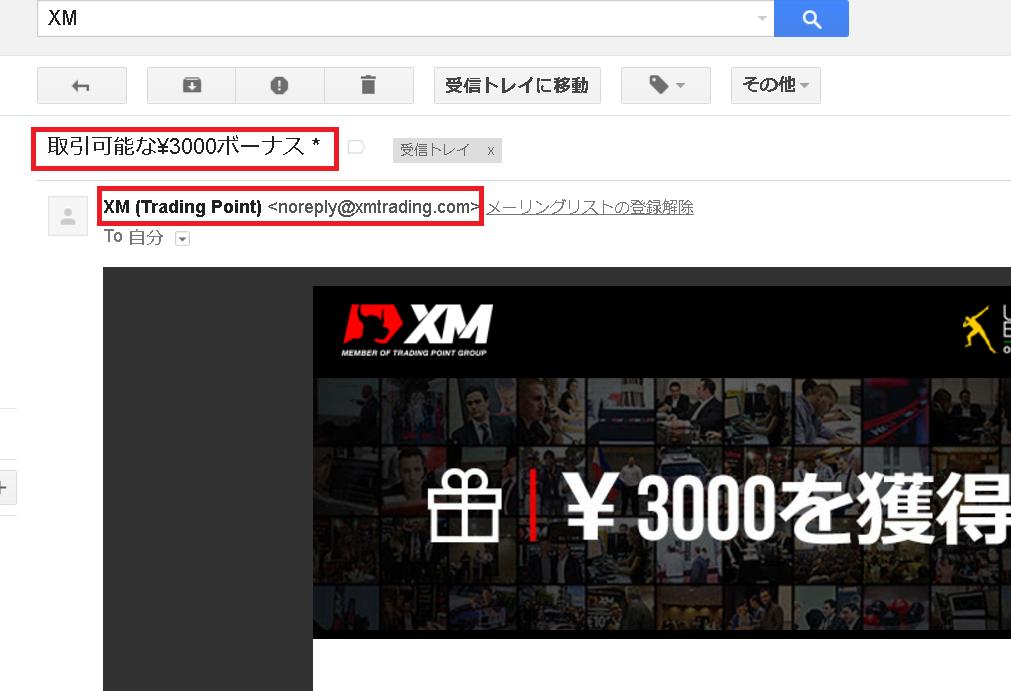 XM口座開設-メールの確認