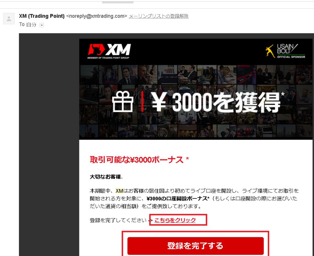 XM口座開設-メール内リンクから登録を完了する