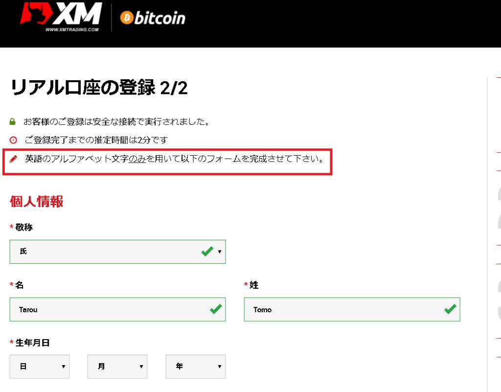 XM口座開設-個人情報入力2ページ目
