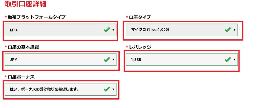 XM口座開設-取引口座レバレッジ選択