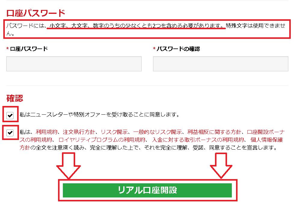 XM口座開設-口座パスワード設定