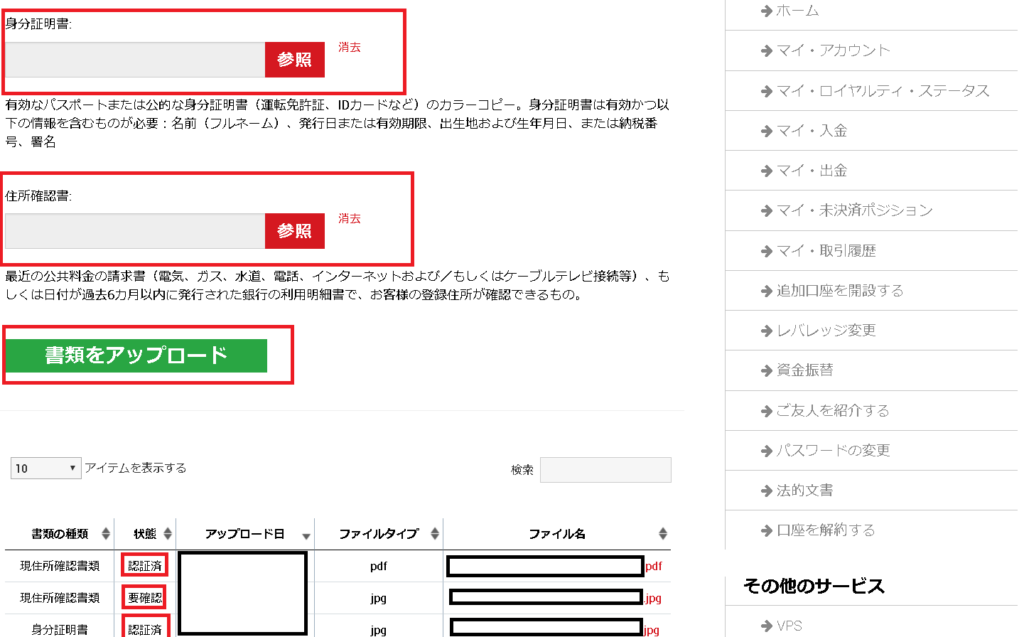 XM口座開設-提出書類の受理を確認する