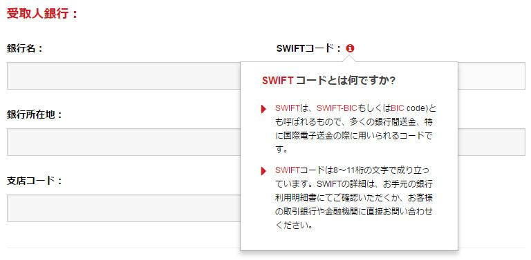 XM SWIFTコード