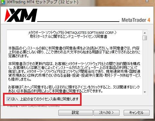 XM MT4インストール