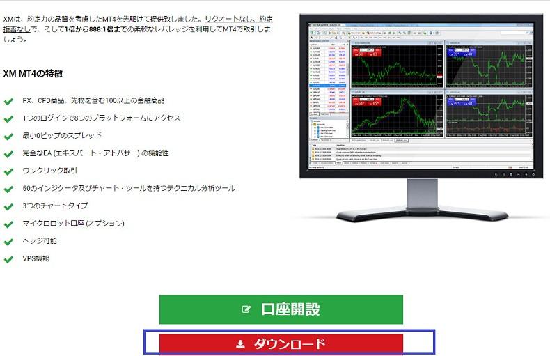 XM MT4 ダウンロード