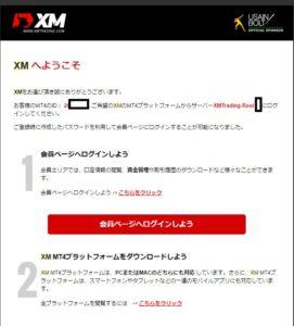 xm mt4 server pass