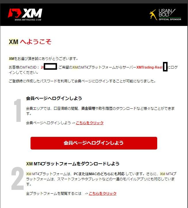 【XMのMT4】ダウンロード方法を解説 日本語版