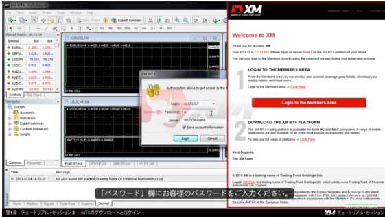 xm mt4 pass